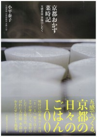 「京都おかず歳時記 五感食楽 季節のしたく」